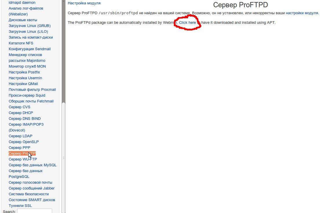 Установка FTP в Webmin