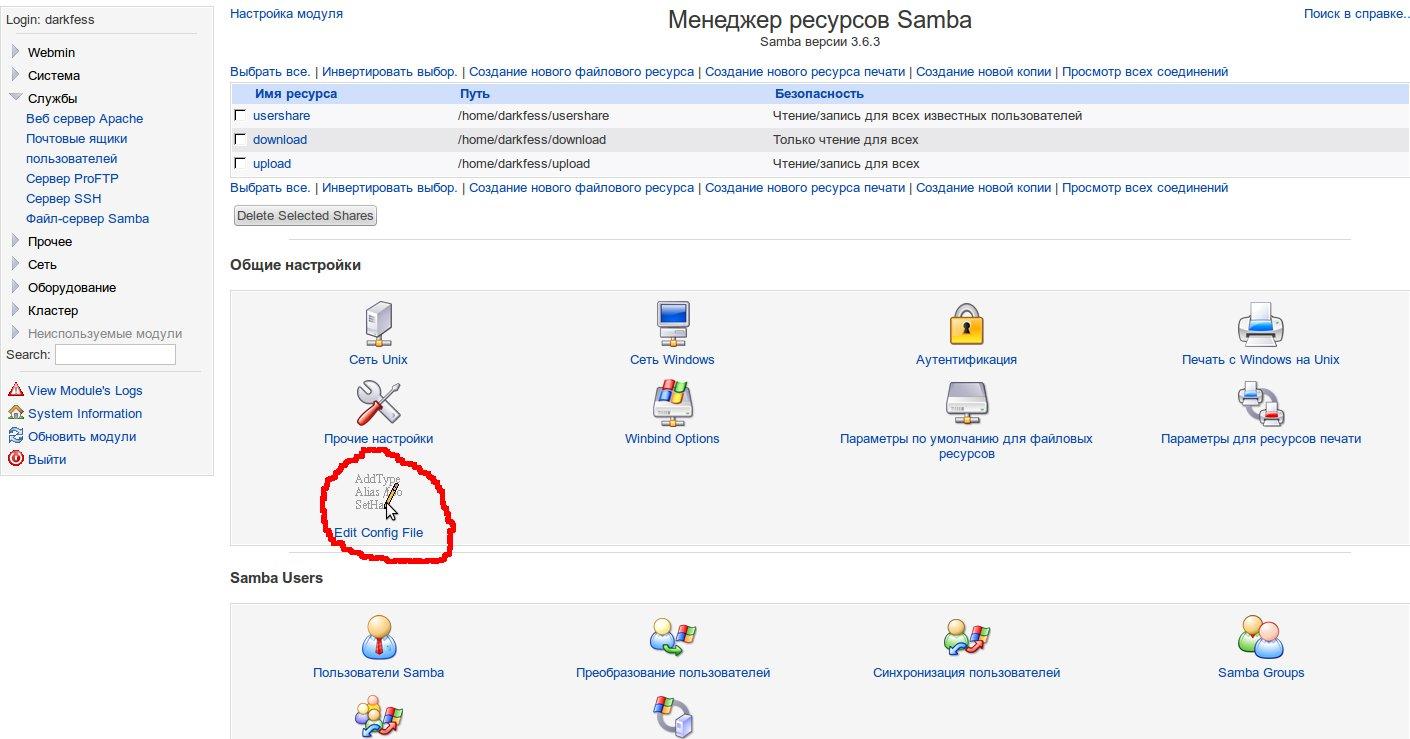 конфиги Samba в Webmin