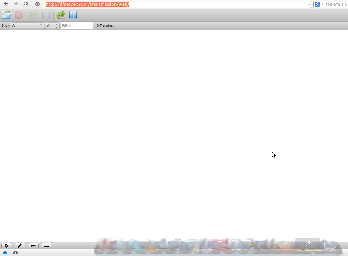 веб интерфейс transmission daemon