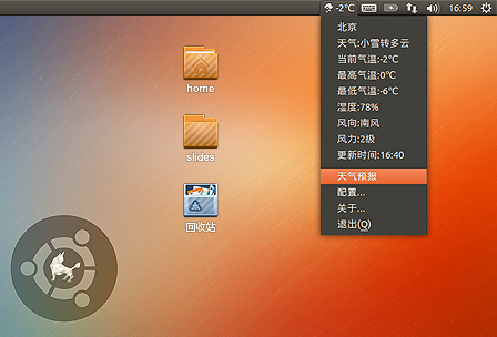 ubuntu-china