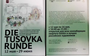 tusovka