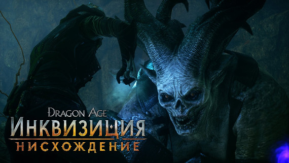 dragon_age_inquisition_thedessent
