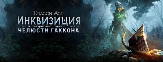 dragon_age_inquistion_jaws_of_hakkon