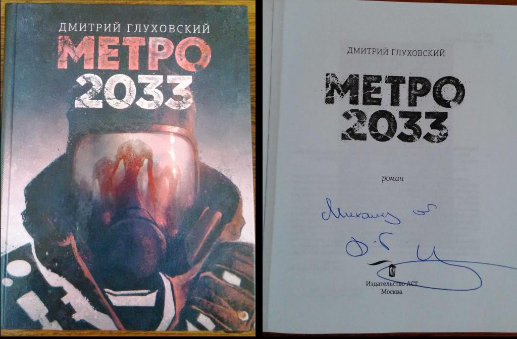 Gluchovsky_autogr