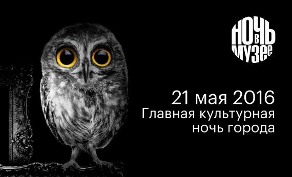 Noch-muzeev-2016